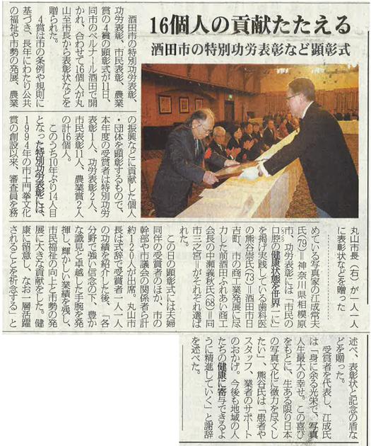 荘内日報 2015年11月13日